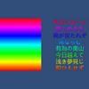 【Unity】【UnityUIExtention】uGUI でカスタマイズ可能なグラデーションを使用する