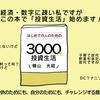 「3000円投資生活」・・・横山光昭さん著
