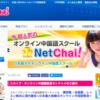 【オンライン中国語】ネトチャイ