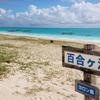 【島旅】与論島から帰ってきました。