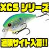 【ブーヤー】エクスキャリバーの人気クランクが復刻「XCS シリーズ」通販サイト入荷!