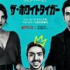 インド社会のリアル❗❓~Netflix『ザ・ホワイトタイガー』