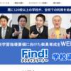 [教員研修]「Find!アクティブラーナー」福島先生の動画を見て、職場で感想を交流してみました。