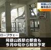 阿蘇山ロープウェー駅舎解体