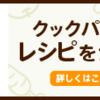 お菓子レシピの比較