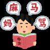 母国語以外の言語を2つ以上学ぶということ