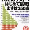 TOEIC330点の勉強方法