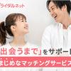 鹿児島の婚活 ネット婚活(婚活サイト・婚活アプリ) 写真掲載率が高いサイトってどう?