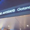 【東京・ホテル】マイステイズ五反田に実際に泊まったレビュー書くよ!