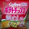 【コンビニ限定】愛媛の味 ポテトチップス鯛めし味【新商品】