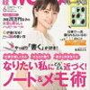 日経WOMAN6月号を買いました。今月はノート特集♪