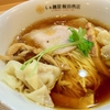 上品さと贅沢さが別格!湯河原「らぁ麺屋 飯田商店」は外国人受けしそうな日本のラーメン