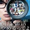 "<span itemprop=""headline"">映画「桐島、部活やめるってよ」(2012)</span>"