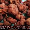 YouTube動画「吉田ジョージの俺の唐揚げ」009