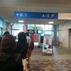 東海汽船のジェット船で伊豆大島へ往復3900円でいった話 1「鼈甲鮨を食べながら」