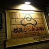 【滝川】『松尾ジンギスカン 本店』で大オフ会!