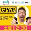 糸島市マーケティングモデルはテレビとも協力!