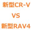 【2019年】新型 CR-Vと、新型 RAV4を、比較!サイズ、燃費、広さ、価格、乗り心地など。どっちが良い車なの?