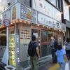墨田区太平 中華料理 谷記2号店で再び中華飲み!