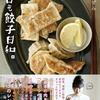 橘田いずみさんの餃子レシピ本『本日も餃子日和。』が5月6日に発売