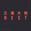 BEST / 三浦大知 (2018 ハイレゾ Amazon Music HD)