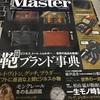 【雑誌の付録】モノMaster12月号 ハミルトン多機能バッグ