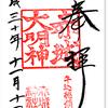 新宿区 赤城神社の御朱印 〜 一体何が起こったのだ 神楽坂?❸