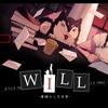 ゲームレビュー:WILL:素晴らしき世界 手紙の文章を入れ替えることで運命を変化させるパズルADV