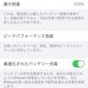 【iPhone】iPhone X 電池交換@ビックカメラ Apple製品修理サービスカウンター◆1時間弱でスムーズに完了して感動!(2020年6月)