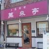 もはや頼まずにはいられない。えだまめのアレを食すため萬来亭@横浜中華街へ