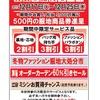 長崎店 ポイントカード会員様限定「特別ご招待セール」開催☆