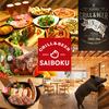 【オススメ5店】川越(埼玉)にあるビアレストランが人気のお店