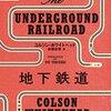 奴隷少女は逃げる、どこまでも続く地下鉄道に乗って──『地下鉄道』