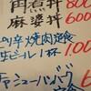 まんぷく食堂 京成大久保 ピリ辛焼肉定食とビール とから揚げ食べ放題