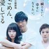 【ネタバレ&感想】「ごめん、愛してる」1話!原作は韓国ドラマ!?