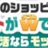 【ポイ活】月2000円以上のおこづかいを稼ぐ方法【モッピー】