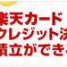 【楽天証券】投信積立のクレジットカード決済設定をやってみた 毎月12日が期限!