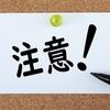 【中国で宿泊】中国には外国人が宿泊できないホテルがある!【ビジネスホテルは要注意】