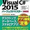 Visual C#の勉強を始めました。