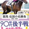 【ご案内】 大嵜直人が執筆に参加した書籍が9月23日(木)に発売されます。