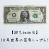 【超格差社会】2018年世界の富豪トップ5はこの人たちだ!!!