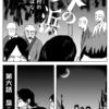 外の浜 第六話「梟(ふくろう)」