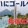 ついにJR最南端「西大山」へ! 指宿枕崎線「指宿のたまて箱」&普通列車でゴールへ【2020-10鉄道最速日本縦断7】