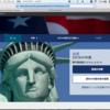 アメリカ旅行 ESTA(電子ビザ)の取得方法