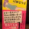 『出合い系サイトで70人と実際に会ってその人に合いそうな本を勧めまくった1年考えのこと』花田菜々子