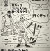 No.67西成1コマ漫画【西成ヒーロー!よっさんのおっさん!】