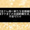 小室圭さん母に新たな金銭疑惑…「眞子さまとの米国新婚生活」は不安だらけ