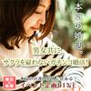 徳島/香川/愛媛/高知婚活パーティー!おススメコンテンツ①