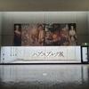 ハプスブルク展@国立西洋美術館