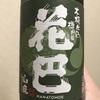 奈良県『花巴 情熱 木桶仕込 木樽貯蔵 山廃純米酒』重慶飯店の麻婆豆腐とセットで楽しむとウマさ倍増のアイツを飲んでみました。